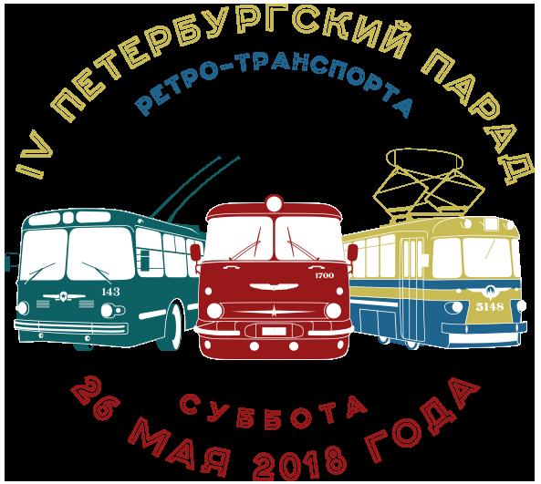 Крупнейший на Северо-Западе России парад ретро-транспорта